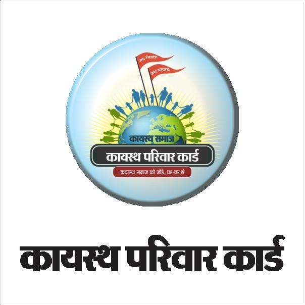 Kayastha Mahasampark Abhiyaan