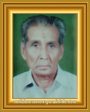 स्वर्गीय श्री जय नारयण श्रीवास्तव