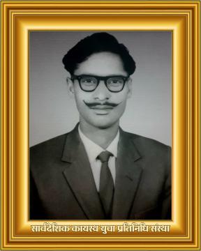 स्वर्गीय श्री नरेंद्र नाथ श्रीवास्तव