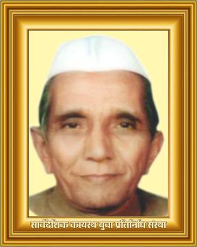 स्वर्गीय श्री विचित्र कुमार सिन्हा