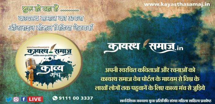 कायस्थ समाज काव्य मंच हिंदी भाषा का पहला और सबसे विशाल फ्री ऑनलाइन पोर्टलशुरू करने जा रहा है l