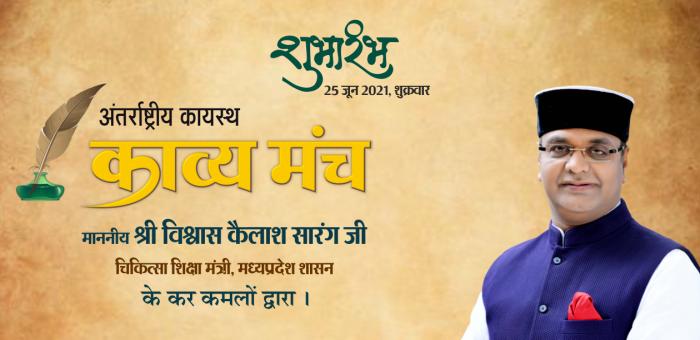 कायस्थ समाज काव्य मंच हिंदी भाषा का पहला और सबसे विशाल फ्री ऑनलाइन पोर्टल शुरू